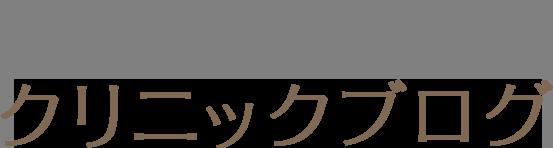 坪井クリニック クリニックブログ